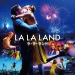 映画ラ・ラ・ランドのキャストやあらすじ、公式予告編と日本の映画館での公開日や感想とネタバレ