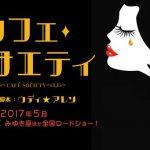 映画『カフェソサイエティ』のあらすじやキャスト、日本公開予定やネタバレ情報が満載!